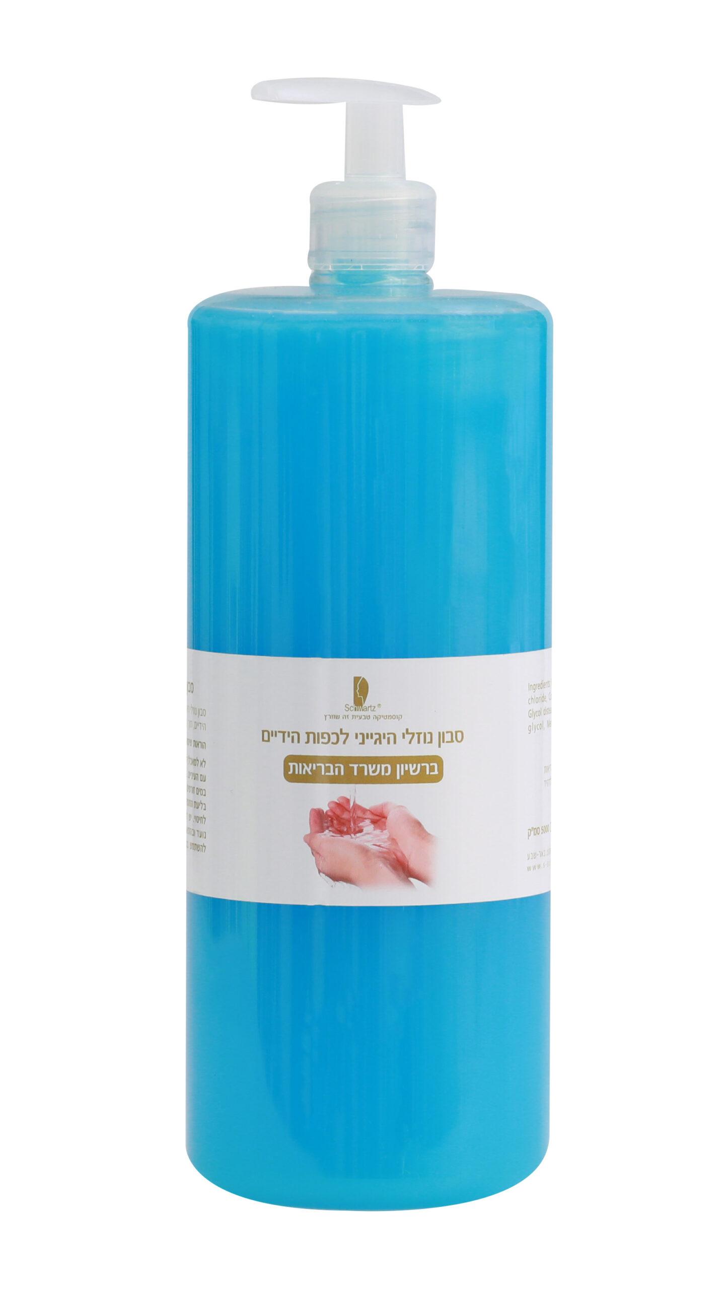 סבון נוזלי היגייני